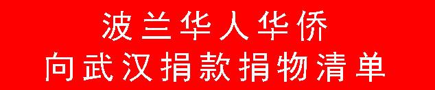 波兰华人华侨捐款捐物清单