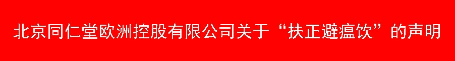"""北京同仁堂欧洲控股有限公司关于""""扶正避瘟饮""""的声明"""