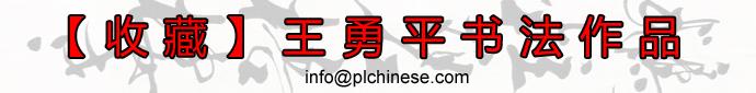 收藏王勇平书法作品_联系我们_info@plchinese.com